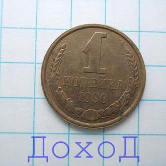 Монета СССР 1 копейка 1990 №7