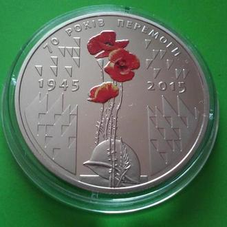 Монета: 70 років перемоги