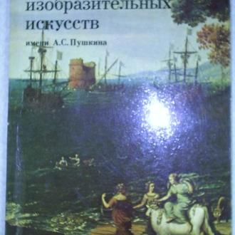 Под ред. Т. А. Седовой - Государственный музей изобразительных искусств имени А. С. Пушкина.