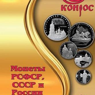 Конрос 2017 - Монеты СССР-РФ 1921-2018 вып.44 - на CD