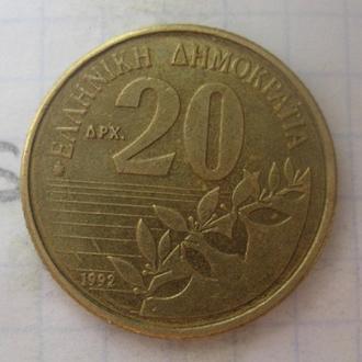 ГРЕЦИЯ, 20 драхм 1992 г.