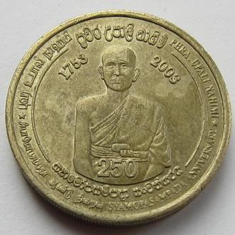 Шри-Ланка 5 рупий 2003 (KM#168) *Упасампада (обряд посвящения в монахи)*