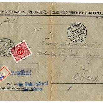 Конверт Земський Уряд в Ужгороді. 1938 р.