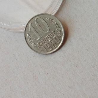 СССР 10 копеек 1980 год !!