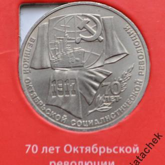 1 рубль 70 лет Октябрьской революции 1987 г