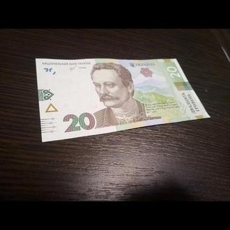 Бона 20 грн ЮВ6255555