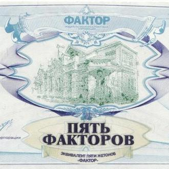 5 Факторов Харьков Вишневая Р серия, 2002 редкая с голограммой, с ВЗ (3)