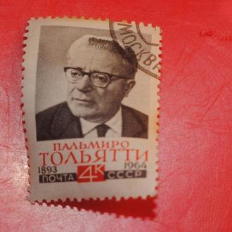 марка 1964 г П Тольятти