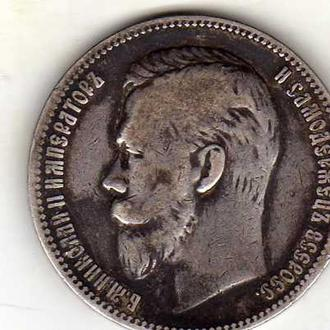 Россия 1 рубль 1907г (Э.Б.)