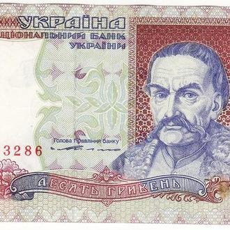 10 гривен 1994 Times New серия НА Украина выпуск БМДУ