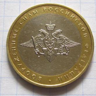 Россия_ Вооруженные силы  10руб. 2002г. ММД