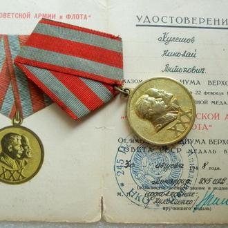 Медаль 30 лет Советской армии и флота