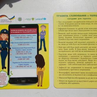 Карта Правила спілкування з поліцією. Порадник для підлітка