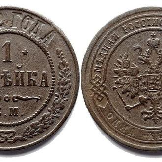 1 копейка 1872 года №2557
