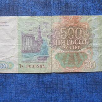 Банкнота 500 рублей Россия 1993 Тх 5005284