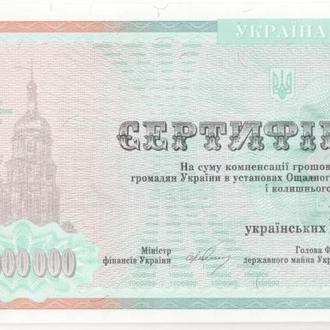 Компенсационный сертификат 1 млн миллион 1000000 карбованцев 1994 UNC Украина