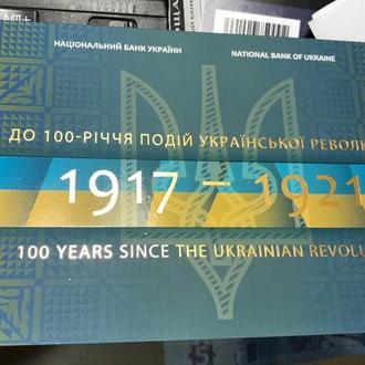 Сувенірна банкнота ``Сто гривень`` (до 100-річчя подій Української революції 1917 - 1921 років
