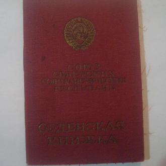 Орденская книжка (2 КЗ)