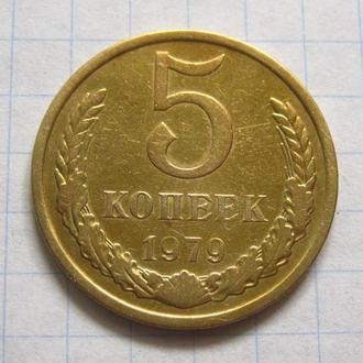СССР_ 5 копеек 1979 года оригинал