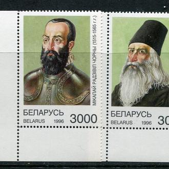 Марки MNH Белоруссия выдающиеся личности история