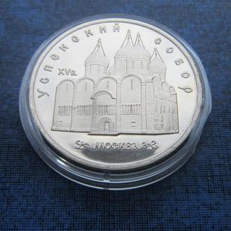 монета 5 рублей СССР 1990 Успенский собор пруф