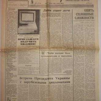 Газета Днепровская Панорама №109 1994