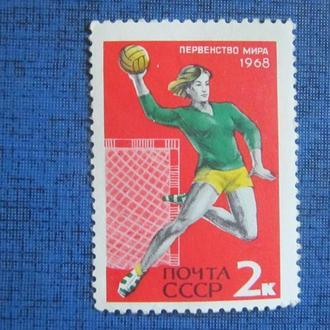 марка СССР 1968 первенство мира ручной мяч н/гаш