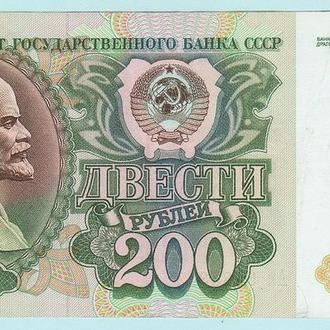 СССР 200 рублей 1991
