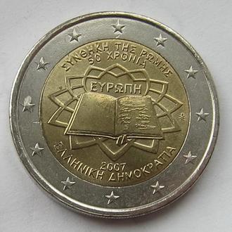Греция 2 евро 2007 *Римский договор*
