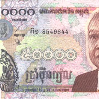 Камбоджа 50000 риелей 2001г. в UNC