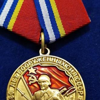 Медаль 80 лет СА СССР
