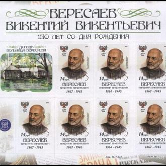 Малый лист марок «Вересаев Викентий Викентьевич 1867-1945»