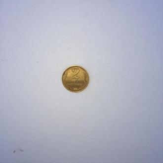 монета 2 копейки 1985 года.СССР
