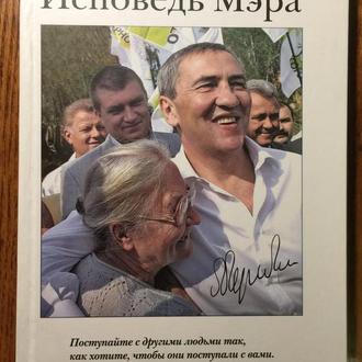 Черновецкий Исповедь мэра