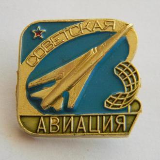 Знак Советская авиация
