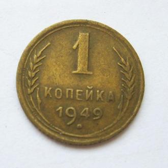 1 коп. = 1949 г. = СССР