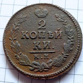2 копейки 1824 КМ АМ №20