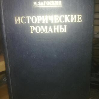 Загоскин. Исторические романы. (Юрий Милославский и Рославлев)