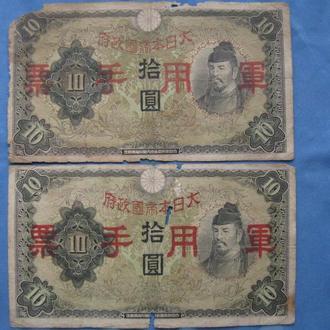 Япония 10 иен 1938 год оккупация Китая 2 шт.