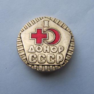 Знак Донор СССР 1