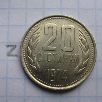 БОЛГАРИЯ, 20 стотинок 1974 г. (состояние).