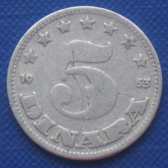 Югославия 5 динар 1953 Монеты мира