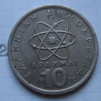 ГРЕЦИЯ, 10 драхм 1978 г. (ДЕМОКРИТ).