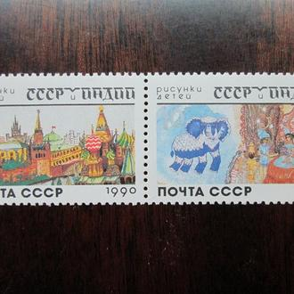 CCCР.1990г. СССР и Индия в рисунках детей. Сцепка. Полная серия. MNH
