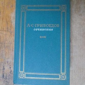 Грибоедов. Сочинения. 1988.