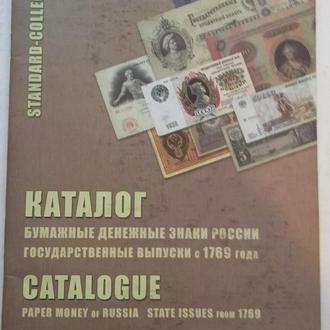 Каталог Банкнот России от 1769   С . Петербург 2013 г
