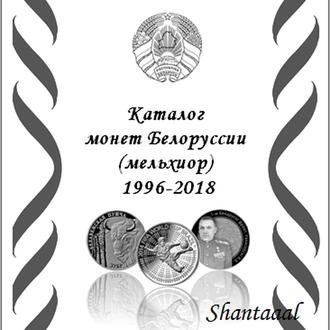 Shantaaal, Каталог монет (юбилейных) Беларусь 1996-2018 гг