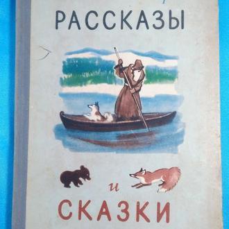 Мамин-Сибиряк. Рассказы и сказки 1957 г. Состояние!