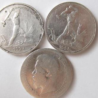 Полтинник 1924; 1925 год 50 копеек 1899 год