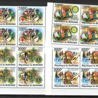 Бурунди 2011 ** Организации Красный Крест Ротари Lions Юнисеф серия кварт MNH